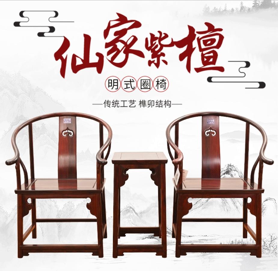 紫檀实木椅子中式古典圈椅 厂家销售家居客厅扶手靠背椅红木家具