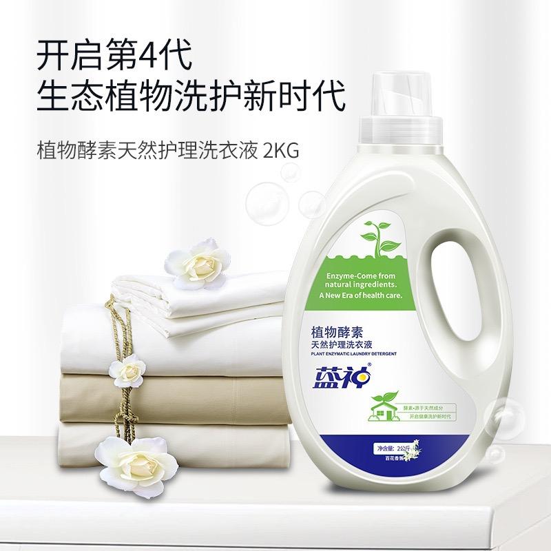 蓝神 酵素洗衣液2KG/瓶衣物护理清洁去污家庭装厂家批发