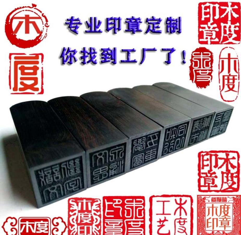 木质印章定制黑檀紫光檀方章私章订做毕业会议红木纪念章厂家订制