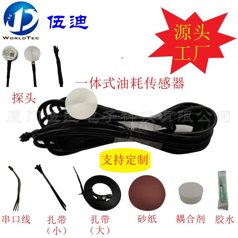 非接触一体式检测油位液位超声波油耗液位传感器配件 穿透力强