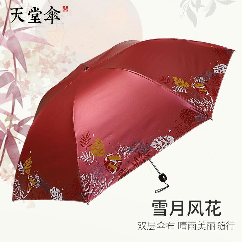 天堂伞307E风花雪月折叠伞防紫外线晴雨广告伞防晒迷你遮阳铅笔伞