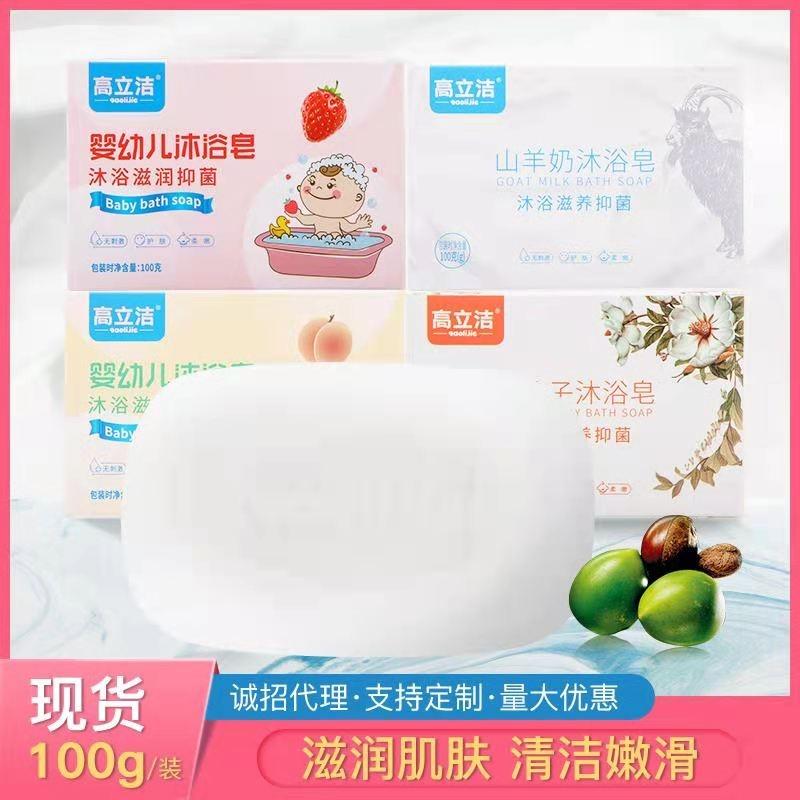 高立洁婴幼儿沐浴皂批发直供水蜜桃草莓味花仙子山羊奶儿童沐浴皂