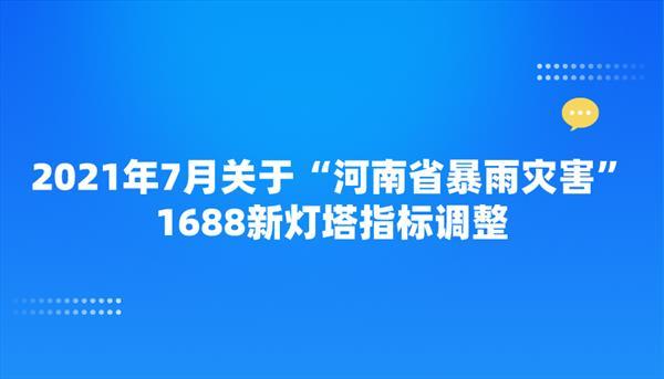 """因2021年7月""""河南省暴雨灾害""""1688新灯塔指标做出相应调整"""
