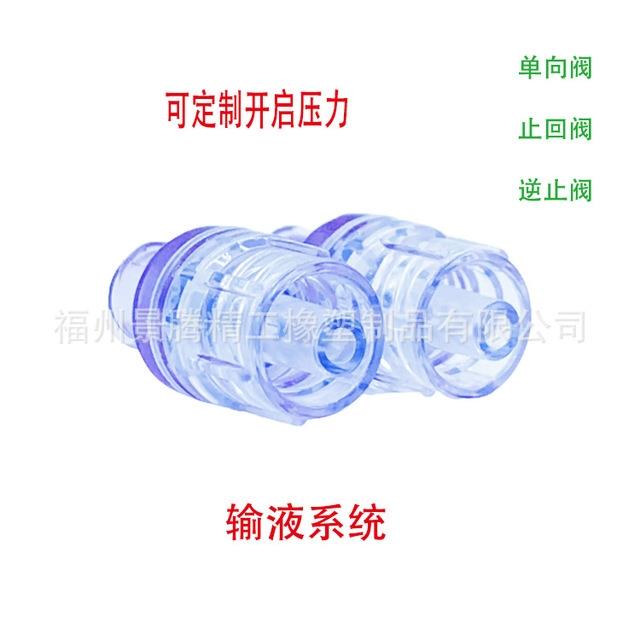 可调节开启压力的阀 塑料单向阀 耐腐蚀耐高温止回逆止阀